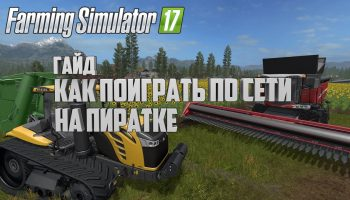 Как играть в игру по сети на пиратке? для Farming Simulator 2017