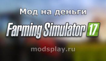 Мод на деньги для Farming Simulator 2017