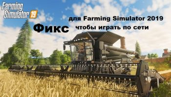 Фикс для Farming Simulator 2019