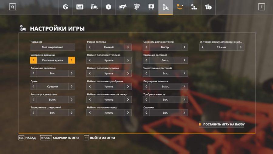 Дополнительные параметры игры в Farming Simulator 19