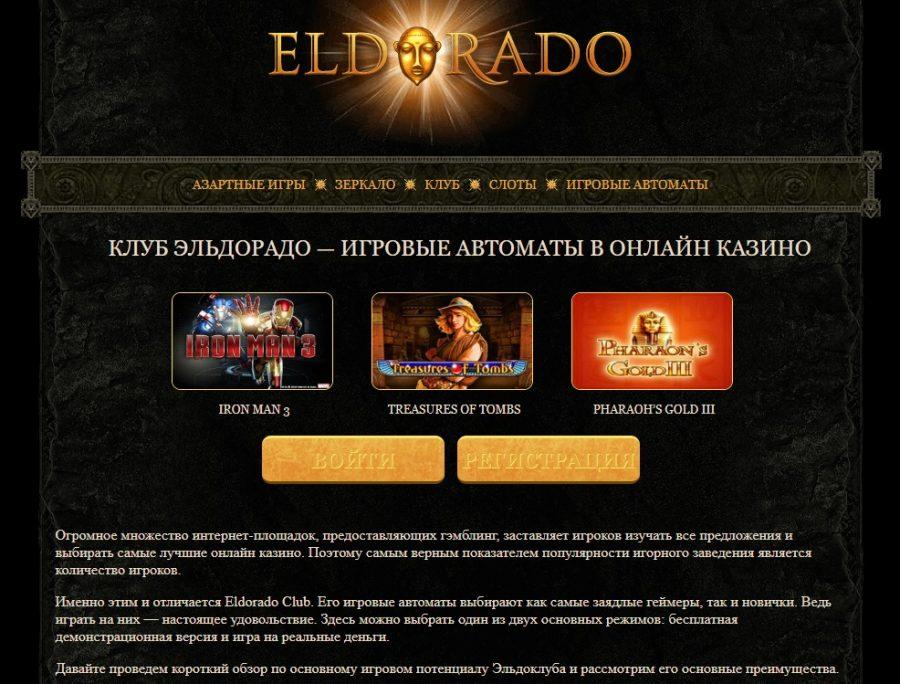 Как играть начинающим пользователям в игровые автоматов казино Эльдорадо