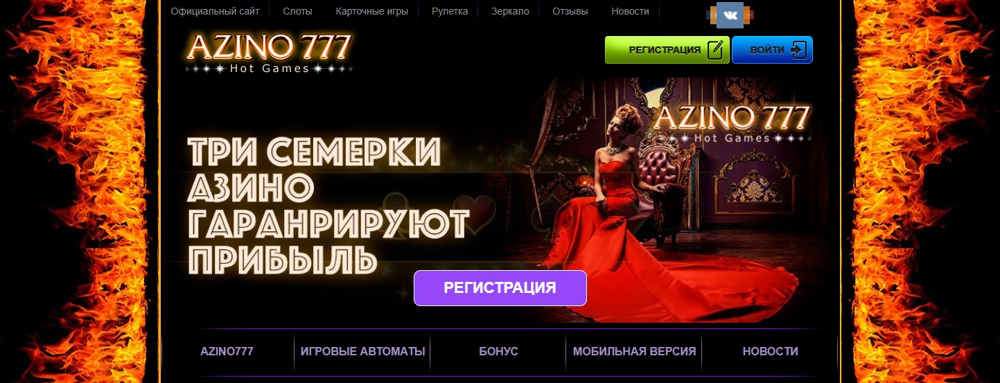 Как играть в лучших онлайн-казино Азино777 и что нужно знать