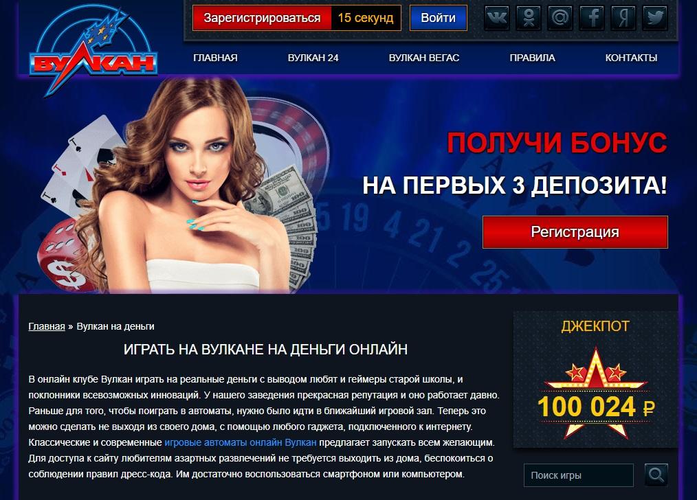 Как играть в казино вконтакте