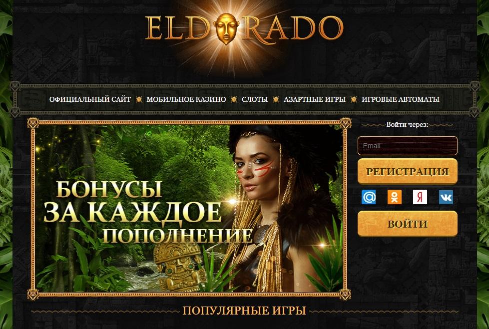казино Эльдорадо регистрация