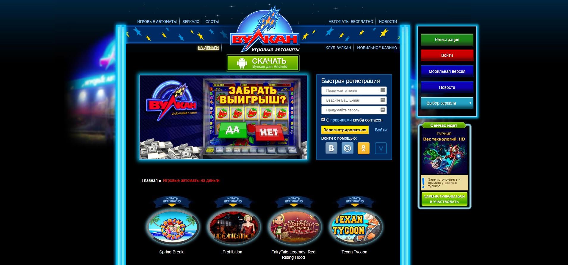 Скачать казино без интернета