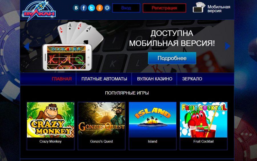 Главные достоинства казино-онлайн Вулкан