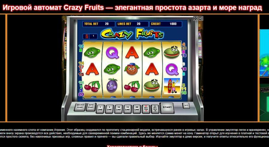 Как зарегистрироваться в казино-онлайн 555azino и сыграть в Crazy Fruits?