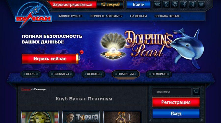Казино онлайн Вулкан Платинум. Хороший старт для начинающих игроков