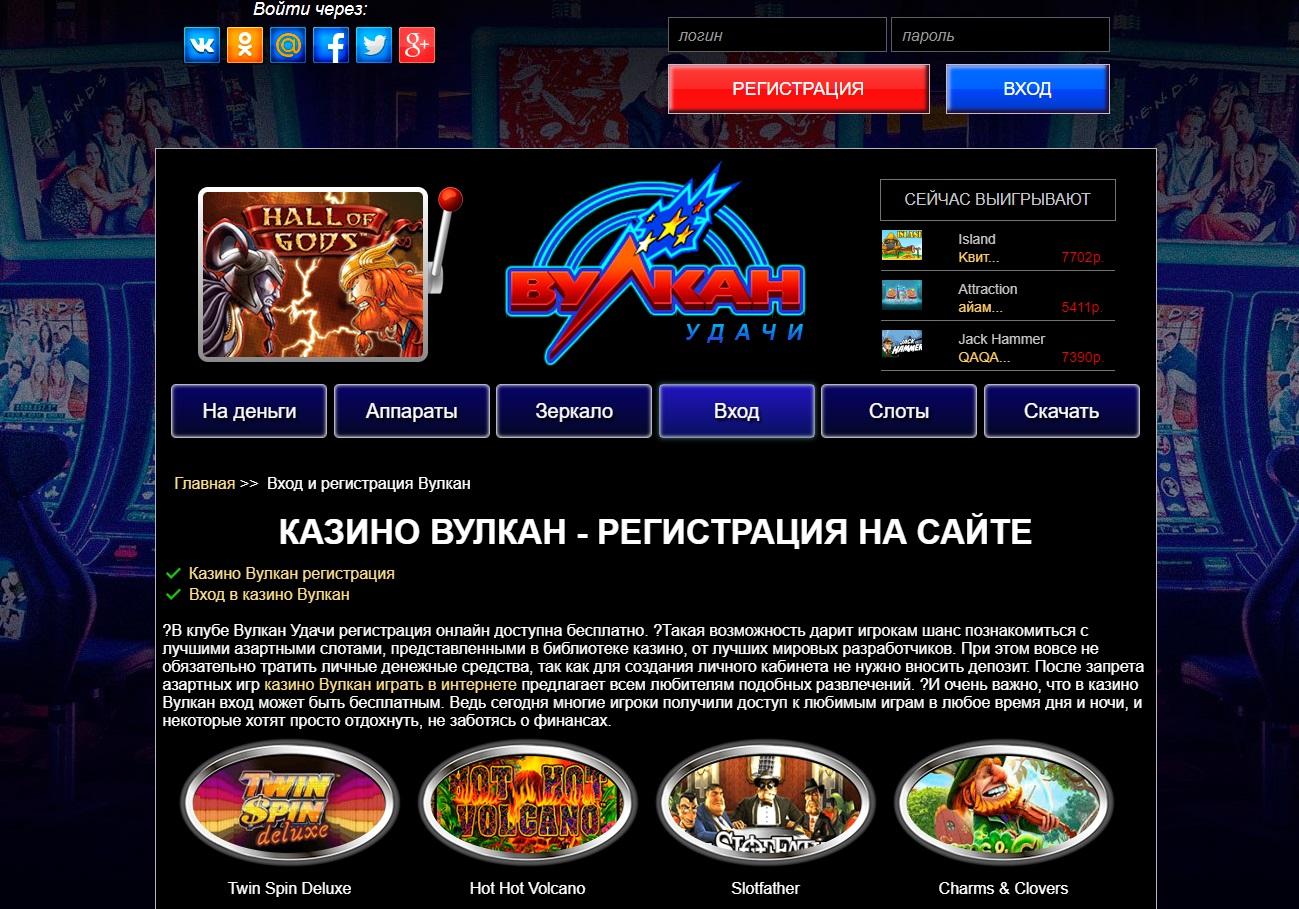 фото Original vulcan онлайн вход казино зеркало