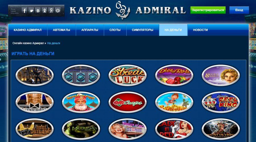 Особенности казино-онлайн Адмирал — автоматы на деньги