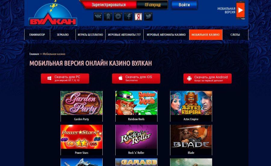 Чем русское онлайн казино Вулкан лучше обычных казино?
