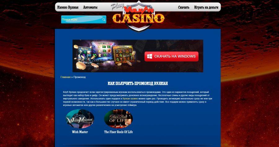 Что такое зеркало казино-онлайн Вулкан и его промокоды?