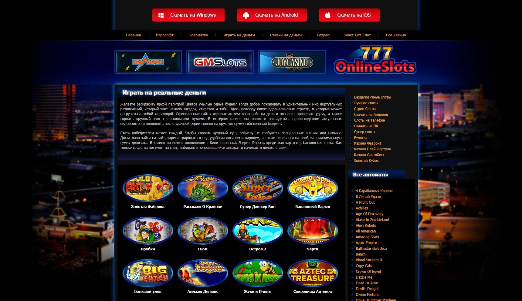 официальный сайт казино х сорвать куш