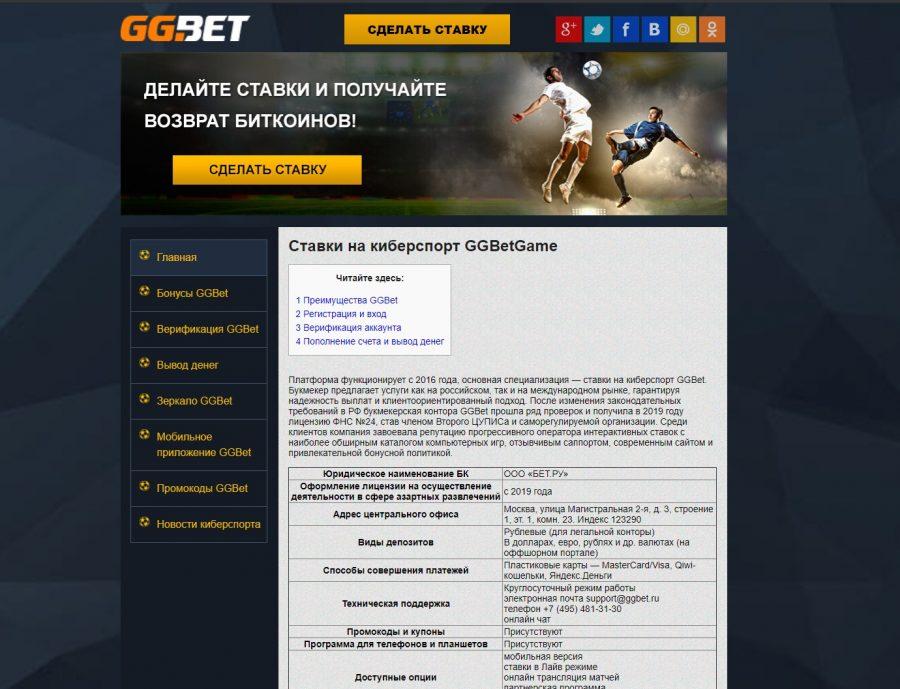 Ггбет: обзор, характеристики ставок на киберспорт