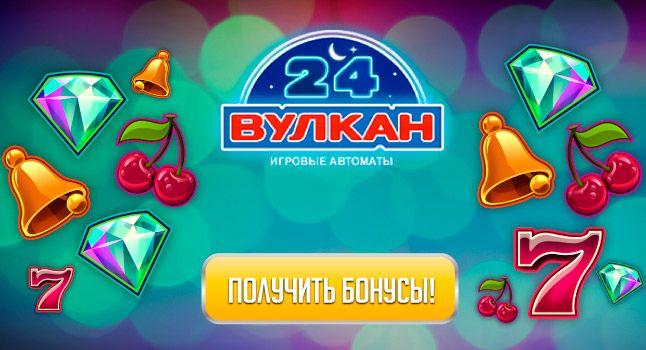 Обзор интернет-казино «Вулкан 24»