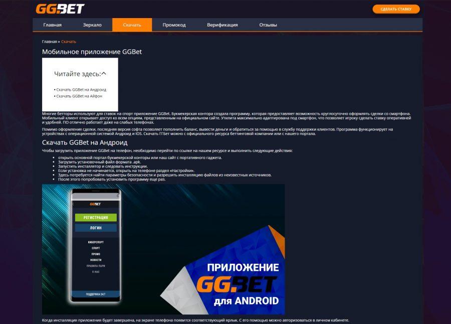 GGBet статус транзакции незавершенная на официальном сайте