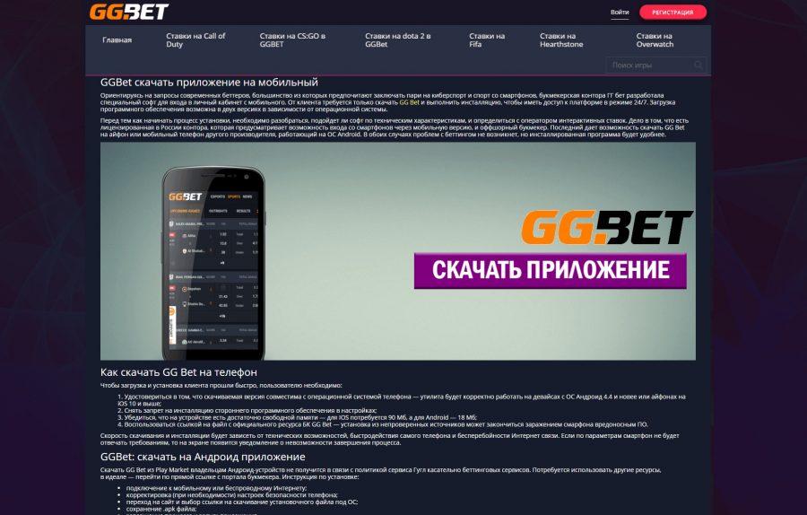 Обзор букмекерской конторы GGBet: пополнение и вывод денег, приложение на телефон, плюсы для новичков