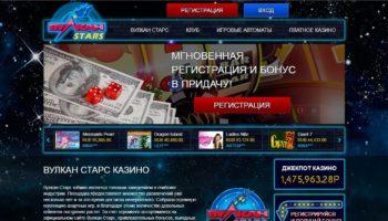 Вулкан Старс казино и автомат The Money Game для Spin Tires