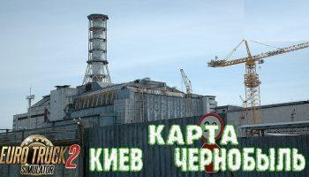 Киев-Чернобыль v1.1 для Euro Truck Simulator 2