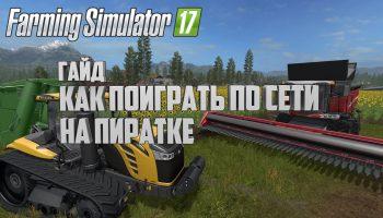 Как играть в игру по сети на пиратке? для Farming Simulator 2017