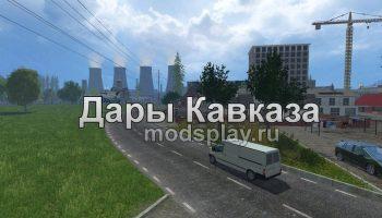 Дары Кавказа v.2.03 для Farming Simulator 2017