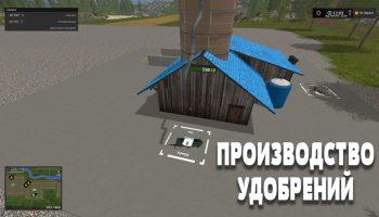 Производство удобрений для Farming Simulator 2017