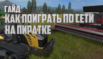 Как играть по сети для Farming Simulator 2019